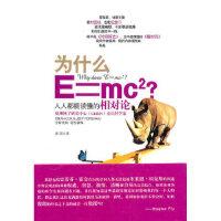 [二手旧书9成新],为什么E=mc2:人人都能读懂的相对论,(英)阔克斯 (英)福肖,9787535445636,长江
