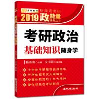2019杨泽海考研政治基础知识随身学