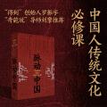 脉动中国:许纪霖的50堂传统文化课(精装版)
