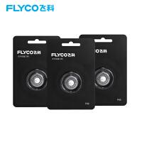 飞科(FLYCO)剃须刀刀头刀网FR8(三只装)适合FS339、FS373、375等剃须刀配件刀头刀网3片装