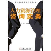 【二手书8成新】人力资源管理咨询实务 王璞 机械工业出版社