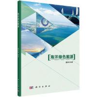 【正版二手书9成新左右】海洋绿色能源 董昌明 科学出版社