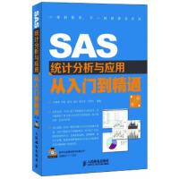 【二手书8成新】SAS统计分析与应用从入门到精通(第2版 汪海波,罗莉,吴为 等 人民邮电出版社