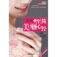 【二手旧书9成新】羊羊的至简美丽心经 喜羊羊 9787504466419 中国商业出版社