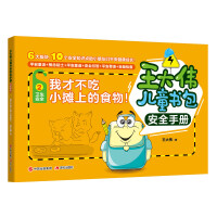 王大伟儿童书包安全手册:我才不吃小摊上的食物!