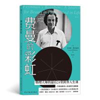 费曼的彩虹:物理大师的最后24堂跨界人生课