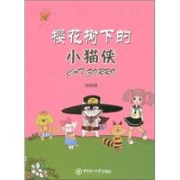 j樱花树下的小猫侠 刘佳�h 9787811257229 中国海洋大学出版社