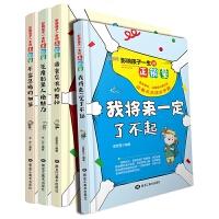 影响孩子一生的正能量 全套4册 我将来一定了不起 五六年级课外书小学生课外阅读书籍儿童文学校园小说励志故事书气度彰显人