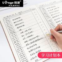 朗捷B5学习计划本打卡本每日计划学生日程本加厚笔记本子高考考研学习日记本日历记事本
