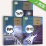 人教版初中物理课本全套八年级上下册九年级物理书全三3本教材书初中789年级物理教材全套暂(ZX)K新课标物理9全