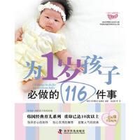 【二手书8成新】为1岁孩子必做的116件事 韩国《柠檬树》编辑部 9787110076309