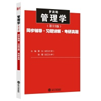 正版现货速发 罗宾斯 管理学 第11版 同步辅导习题详解考研真题 中国人民大学出版社管理学罗宾斯第十一版教材配套练习题
