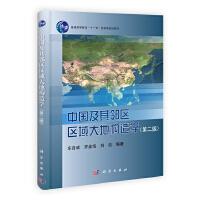 中国及其邻区区域大地构造学(第二版)