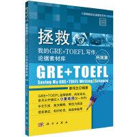 拯救我的GRE+TOEFL写作论据素材库・科技篇