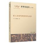 前工业时代的信仰与社会(世界史论丛第一辑)