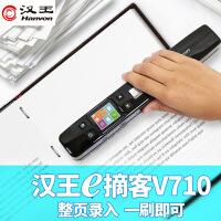 汉王e摘客V710 A4幅面便携式扫描仪 脱机扫描,整页摘抄录入,汉王V710(汉王V700N升级款) 汉王手持式扫描