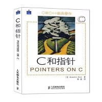 【旧书二手书8成新】C和指针 (美)里科 徐波 人民邮电出版社 9787115172013