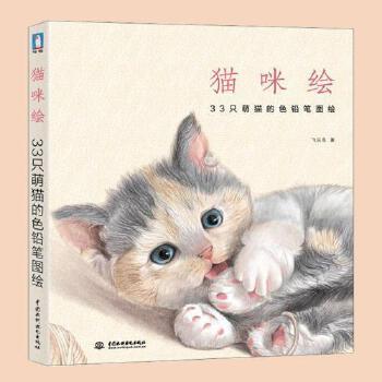 猫咪绘:33只萌猫的色铅笔图绘飞乐鸟彩铅绘画书色铅笔萌萌动物手绘