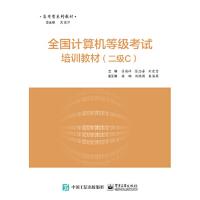 全国计算机等级考试培训教材(二级C) 吕海洋 9787121307102 电子工业出版社教材系列