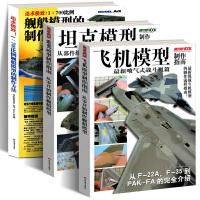 全3�燥w�C+坦克+�船模型制作指南教程零部件�M�b立�w�鼍败�事�牧汩_始新手入�T���馐�鸲�CF22F35�鹆信��逐空母�虎式