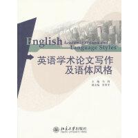 英语学术论文写作及语体风格