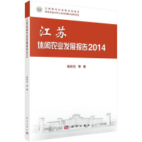 江苏休闲农业发展报告2014