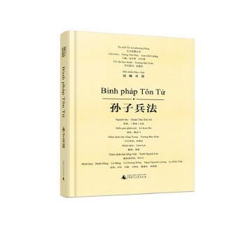 东方智慧丛书  孙子兵法(汉越对照)