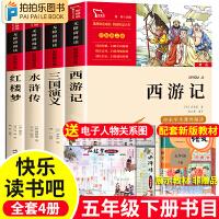 四大名著三国演义/西游记/水浒传/红楼梦五年级课外阅读推荐书籍快乐读书吧五年级下册