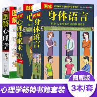 全3册】图解身体语言密码+心理学+心理催眠术 解析人类肢体信号读本 FBI微行为微表情心理学与读心术中国式手语书籍 畅