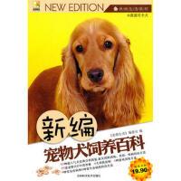 【二手书8成新】新编宠物犬饲养科 《宠物生活》编委会 吉林科学技术出版社