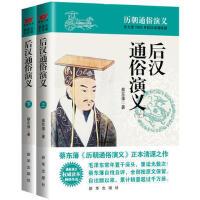 后汉通俗演义(上下) 源于会文堂1935年铅印本简体版全新11套蔡东藩经典名著珍藏版,让我们与蔡东
