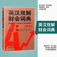 外研社:英汉双解财会词典 (新版)