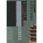 中国现代旅游史――旅游与景观科学丛书