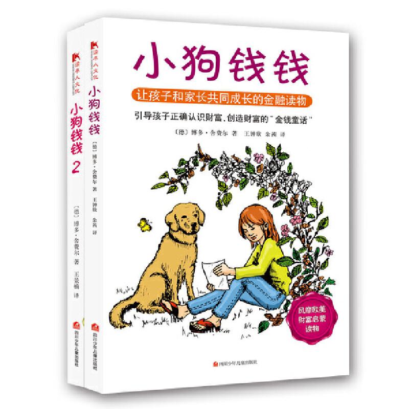 小狗钱钱套装(全2册)