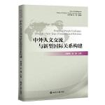 中外人文交流与新型国际关系构建