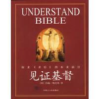 见证基督:探求《圣经》的本来面目,彩绘收藏本