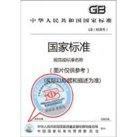 GB/T 12706.2-2008额定电压1 kV(Um=1.2 kV)到35 kV(Um=40.5
