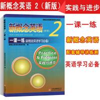 新版 新概念英语一课一练2 第二册 实践与进步 新概念英语配套辅导讲练测 英语学习必备 教材同步 北京教育出版社