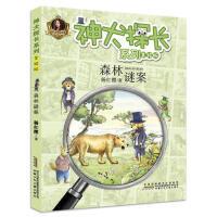 神犬探长系列:森林谜案(美绘版)(货号:JYY) 9787539797328 安徽少年儿童出版社 杨红樱