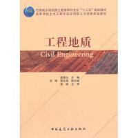 【正版二手书9成新左右】工程地质 姜景山 中国建筑工业出版社
