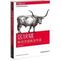【二手书8成新】区块链:新经济蓝图及导读 (美)梅兰妮・斯万 9787513319720