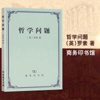 商务印书馆:哲学问题(19年7月)