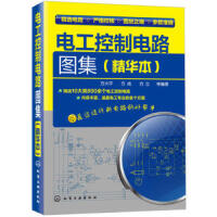 化学工业:电工控制电路图集(精华本)