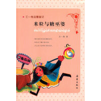 王一梅温馨童话:米粒与糖巫婆
