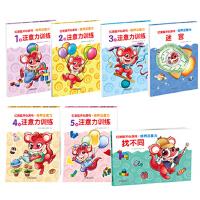 红袋鼠开心游戏・培养注意力系列(共7册)