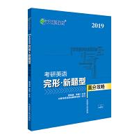 文都教育 谭剑波 李群 2019考研英语完形新题型高分攻略