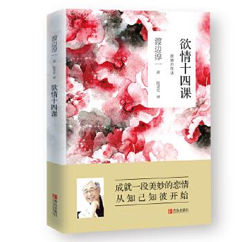 欲情十四课(pdf+txt+epub+azw3+mobi电子书在线阅读下载)