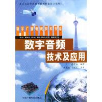 数字音频技术及应用――数字广播电视技术书系