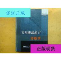 【二手旧书9成新】实用腹部超声诊断学(第2版) /曹海根 等主编