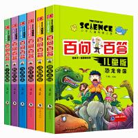 十万个为什么注音正版6册百问百答幼儿小学生版书籍恐龙大百科动物世界百科全书儿童图书漫画书6-7-8-9-10-12-15岁少儿科普读物